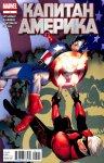 Обложка комикса Капитан Америка   №5