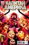 Обложка комикса Капитан Америка   №6
