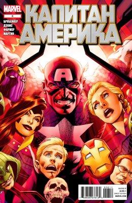 Серия комиксов Капитан Америка   №6