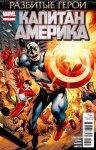 Капитан Америка   №7