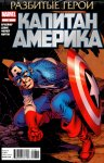 Обложка комикса Капитан Америка   №8