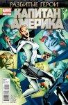 Обложка комикса Капитан Америка   №9