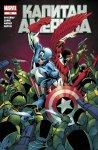Капитан Америка   №10