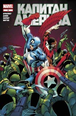 Серия комиксов Капитан Америка   №10