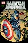 Обложка комикса Капитан Америка   №11