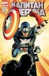 Обложка комикса Капитан Америка   №12