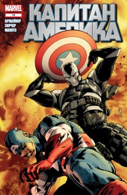 Серия комиксов Капитан Америка   №13