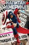 Обложка комикса Капитан Америка   №15