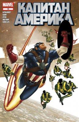 Серия комиксов Капитан Америка   №18