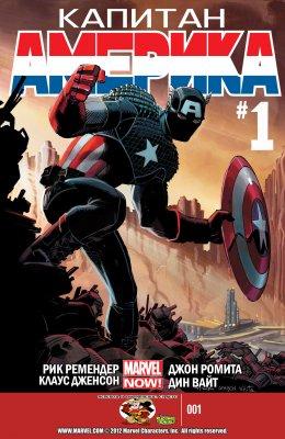 Серия комиксов Капитан Америка