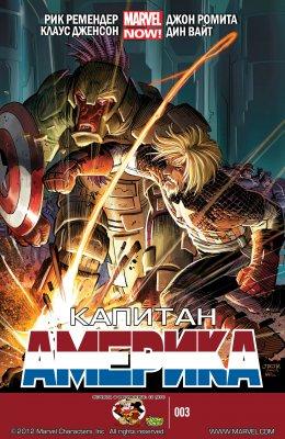 Серия комиксов Капитан Америка   №3