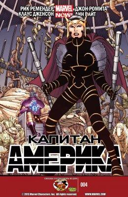 Серия комиксов Капитан Америка   №4