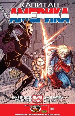 Серия комиксов Капитан Америка   №5