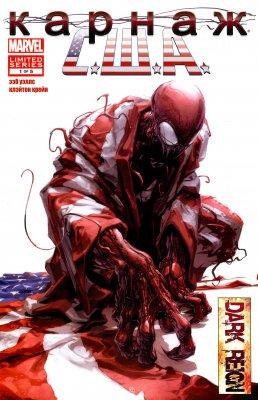 Серия комиксов Карнаж США