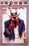 Обложка комикса Карнаж США №2