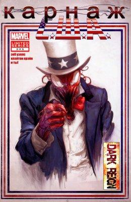 Серия комиксов Карнаж США №2