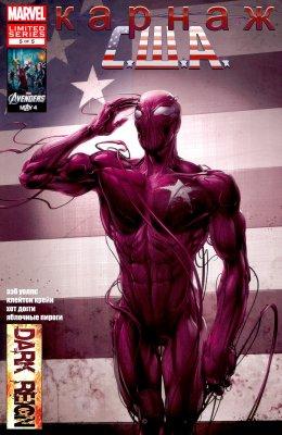 Серия комиксов Карнаж США №5
