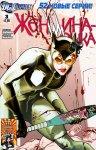 Обложка комикса Женщина-кошка №3