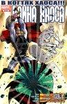 Обложка комикса Война Хаоса №4