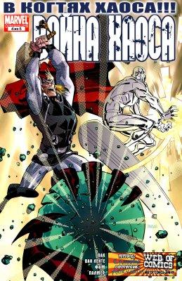 Серия комиксов Война Хаоса №4