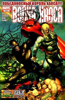 Серия комиксов Война Хаоса №5