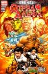 Обложка комикса Война Хаоса: Отряд Альфа