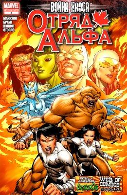 Серия комиксов Война Хаоса: Отряд Альфа