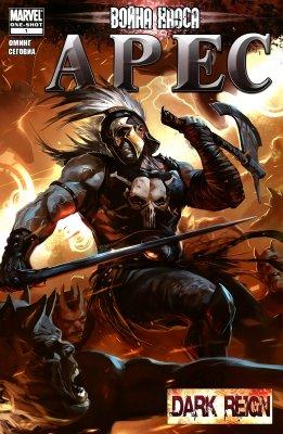 Серия комиксов Война Хаоса: Арес