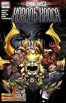 Серия комиксов Война Хаоса: Король Хаоса
