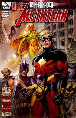 Серия комиксов Война Хаоса: Мертвые Мстители