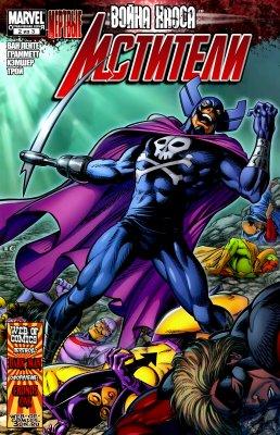 Серия комиксов Война Хаоса: Мертвые Мстители №2