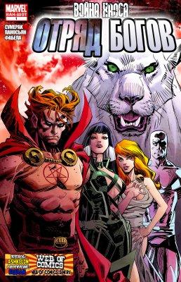 Серия комиксов Война Хаоса: Отряд Богов