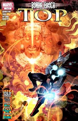 Серия комиксов Война Хаоса: Тор №1