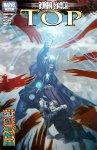 Обложка комикса Война Хаоса: Тор №2