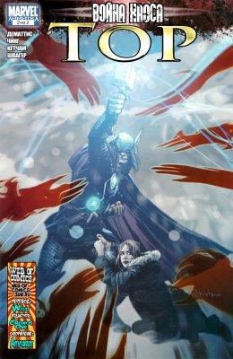 Серия комиксов Война Хаоса: Тор №2