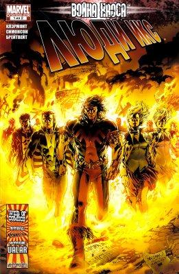 Серия комиксов Война Хаоса: Люди X №1