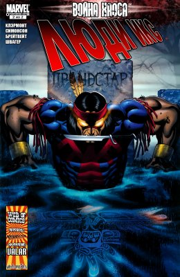 Серия комиксов Война Хаоса: Люди X №2