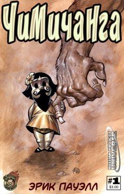 Серия комиксов Чимичанга