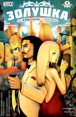 Серия комиксов Золушка: Из Фейблтауна С Любовью №2