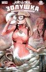 Обложка комикса Золушка: Из Фейблтауна С Любовью №3