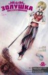 Обложка комикса Золушка: Из Фейблтауна С Любовью №5