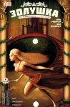 Обложка комикса Золушка: Из Фейблтауна С Любовью №6