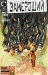 Обложка комикса Замерзший №3