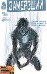 Обложка комикса Замерзший №4