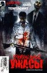Обложка комикса Криминальные Ужасы: Загадка Кола Макдональда №1