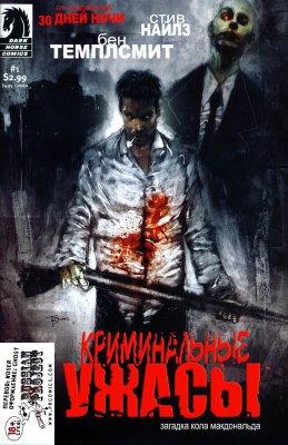 Серия комиксов Криминальные Ужасы: Загадка Кола Макдональда