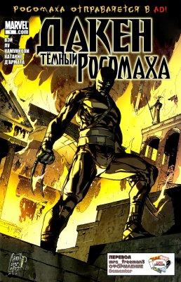 Серия комиксов Дакен: Темный Росомаха