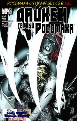 Серия комиксов Дакен: Темный Росомаха №3