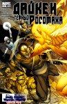 Обложка комикса Дакен: Темный Росомаха №4