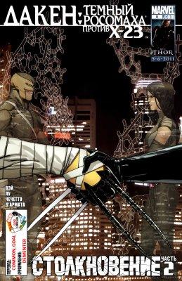 Серия комиксов Дакен: Темный Росомаха №8